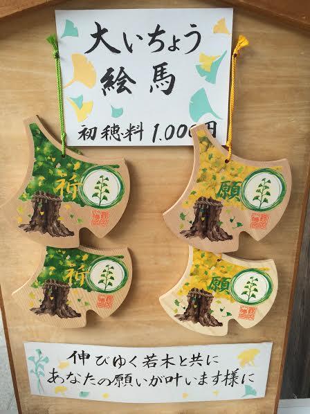 鶴岡八幡宮  ご利益