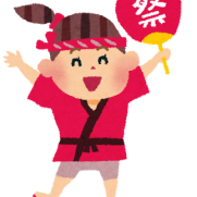 亀崎潮干祭り 2017