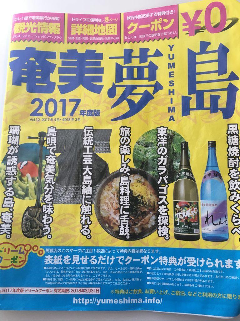 奄美大島 名物 居酒屋