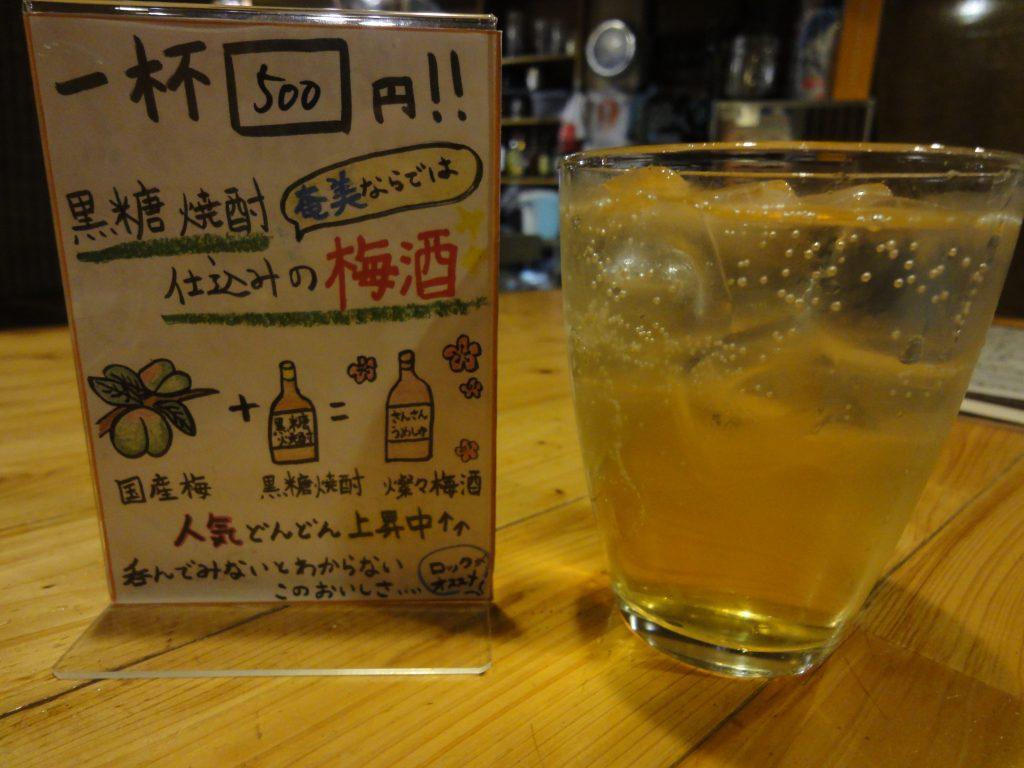奄美大島 居酒屋 名物