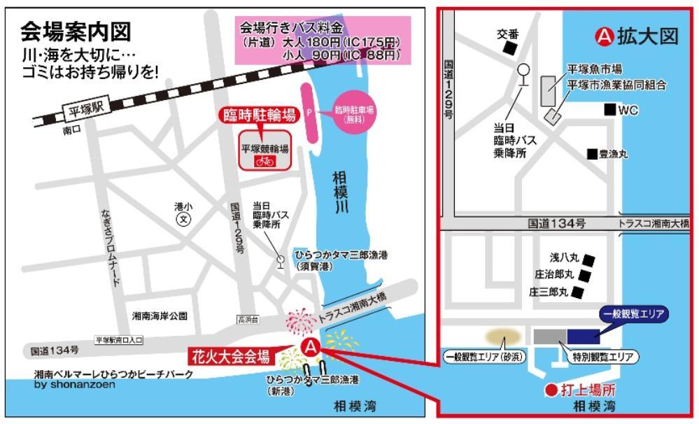 湘南平塚花火大会 2017 穴場 屋台 駐車場