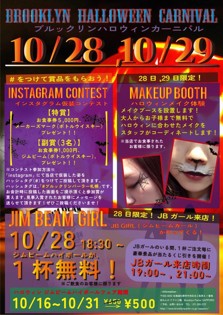 札幌 ハロウィン イベント