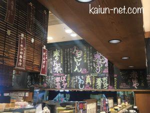 根室花まる 東京 混雑