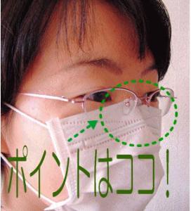 曇ら マスク 手作り が ない メガネ