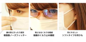マスクで眼鏡が曇らない方法折り方や裏技と曇り止めグッズを紹介