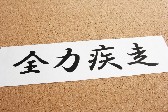 かっこいい 漢字 4 文字