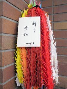方 千羽鶴 の まとめ 千羽鶴の折り方と作り方、束ねるコツを徹底解説